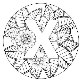Letra x com ornamento decorativo de flor mehndi na página de livro para colorir de estilo oriental étnico