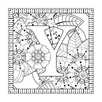 Letra y com ornamento decorativo de flor mehndi na página do livro para colorir estilo oriental étnico