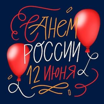 Letras de dia da rússia com balões realistas