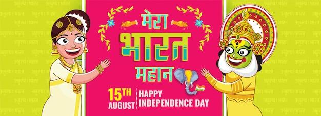 Letras em hindi de mera bharat mahan (minha índia é ótima) com cara de elefante, dançarina alegre de kathakali, mulher indiana em fundo rosa e verde para feliz dia da independência.