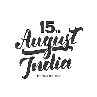 Letras manuscritas com pincel de 15 de agosto feliz dia da independência da índia