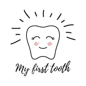 Linha de contorno de dente kawaii com a inscrição my first tooth. ilustração em vetor de dente feliz face isolada no fundo branco. modelo para impressão em uma camiseta, cartão postal, pôster.