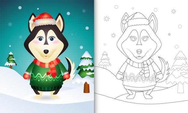 Livro de colorir com personagens de natal de um cão husky fofo com chapéu de papai noel, jaqueta e lenço