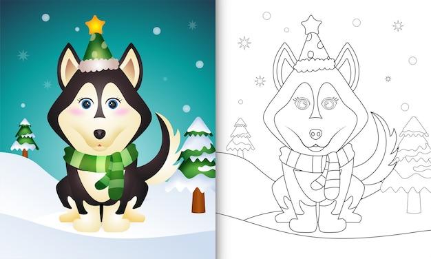 Livro de colorir com personagens de natal de um cão husky fofo com chapéu e lenço