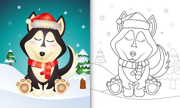 Livro de colorir com personagens de natal de um cão husky fofo com um chapéu de papai noel e um lenço