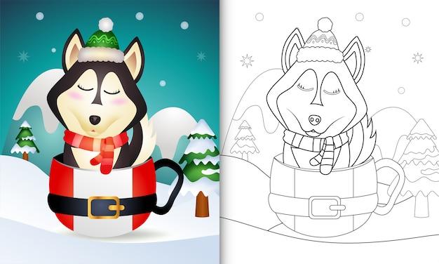 Livro de colorir com personagens de natal de um cão husky fofo com um chapéu e um lenço no copo do papai noel