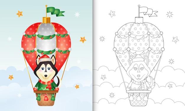 Livro de colorir com personagens de natal de um cão husky fofo em um balão de ar quente