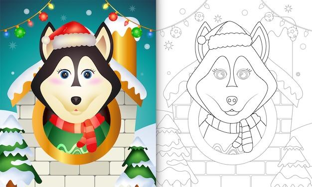 Livro de colorir com personagens de natal de um cão husky fofo usando chapéu de papai noel e lenço dentro de casa