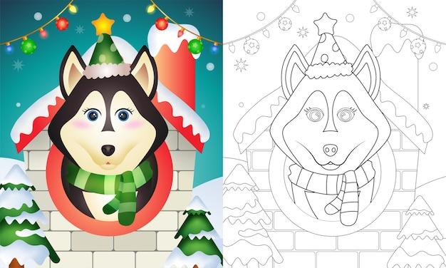 Livro de colorir com personagens de natal de um cão husky fofo usando chapéu e lenço dentro de casa