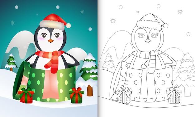 Livro de colorir com personagens de natal de um pinguim fofinho usando chapéu de papai noel e cachecol na caixa de presente.