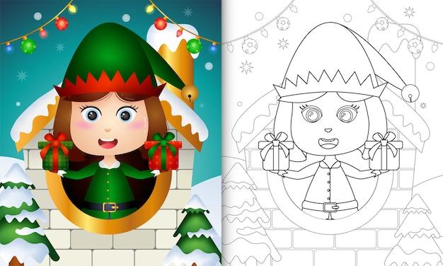 Livro de colorir com personagens de natal de uma linda garota elfa