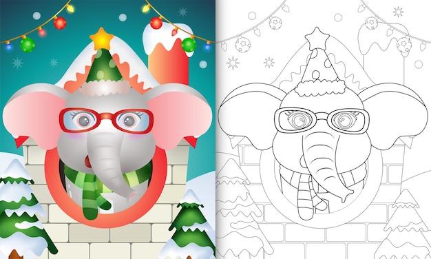 Livro de colorir com um elefante fofo com personagens de natal usando chapéu e lenço dentro de casa