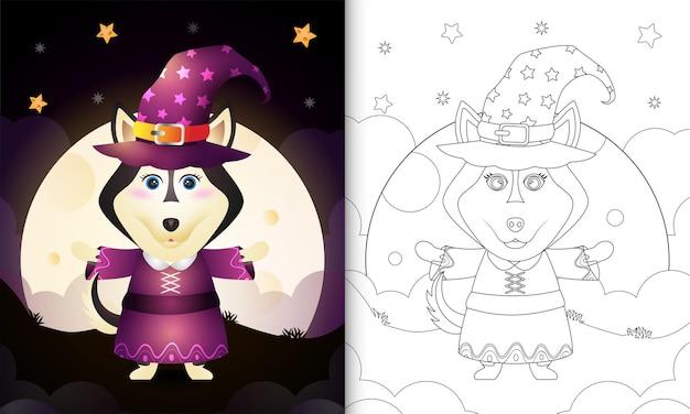 Livro de colorir com um lobo fofo usando fantasia de bruxa de halloween