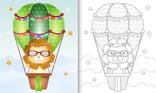 Livro de colorir com uma ilustração de um leão fofo em um balão de ar quente