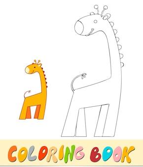 Livro de colorir ou página para crianças. ilustração em vetor girafa em preto e branco