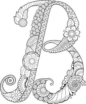 Livro de colorir para adultos. letra de doodle floral b. alfabeto de flores de mão desenhada.