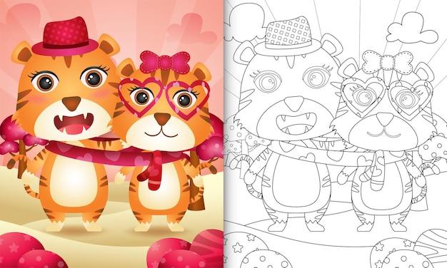 Livro de colorir para crianças com ilustrado casal tigre bonito do dia dos namorados