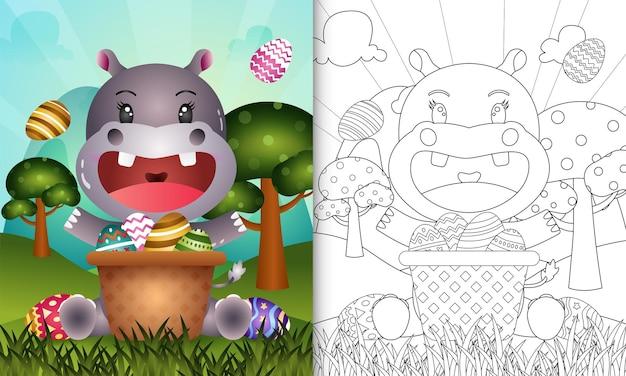 Livro de colorir para crianças com o tema feliz dia de páscoa com um hipopótamo fofo no ovo balde
