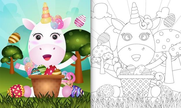 Livro de colorir para crianças com o tema feliz dia de páscoa com um lindo unicórnio no ovo balde