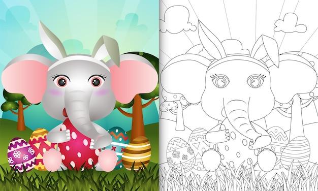 Livro de colorir para crianças com o tema páscoa com um elefante fofo