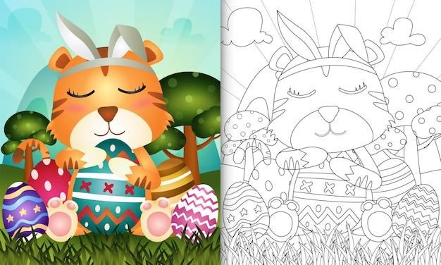 Livro de colorir para crianças com o tema páscoa com um tigre fofo usando tiaras com orelhas de coelho abraçando ovos