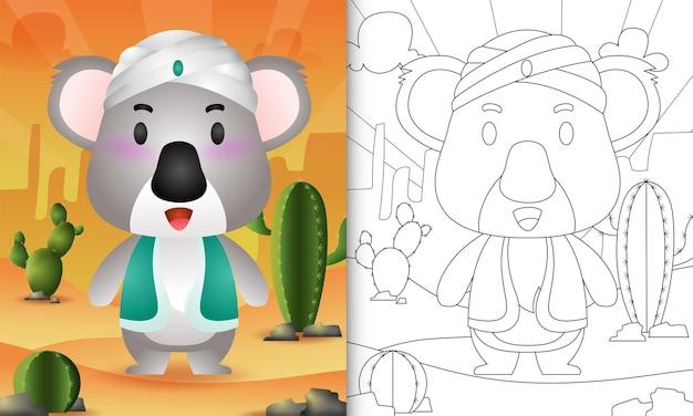 Livro de colorir para crianças com o tema ramadã com um coala fofo usando o traje tradicional árabe