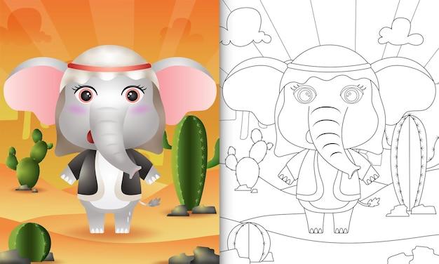 Livro de colorir para crianças com o tema ramadã com um elefante fofo usando traje tradicional árabe