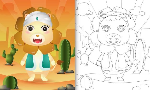 Livro de colorir para crianças com o tema ramadã com um leão fofo usando traje tradicional árabe