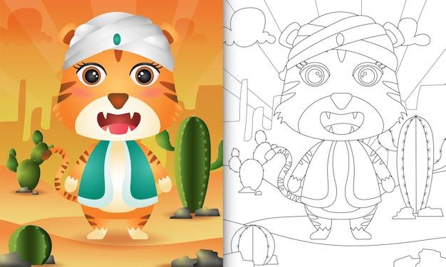 Livro de colorir para crianças com o tema ramadã com um tigre fofo usando traje tradicional árabe