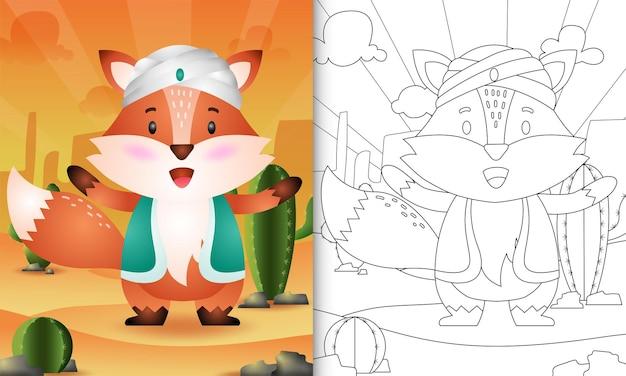 Livro de colorir para crianças com o tema ramadã com uma raposa fofa usando traje tradicional árabe