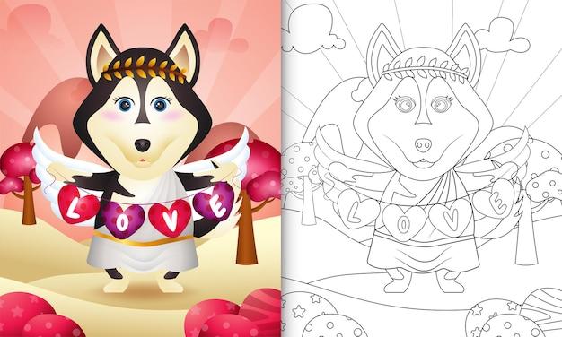 Livro de colorir para crianças com um anjo cão husky fofo usando fantasia de cupido segurando uma bandeira em forma de coração