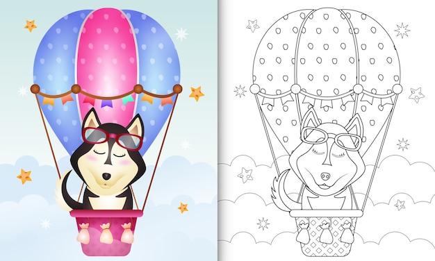 Livro de colorir para crianças com um cachorro husky fofo em um balão de ar quente