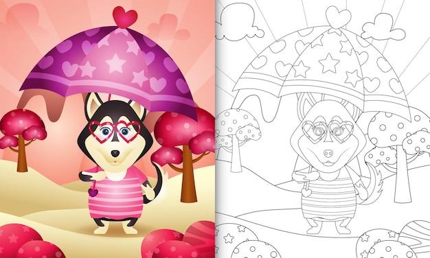 Livro de colorir para crianças com um cão husky fofo segurando guarda-chuva com o tema do dia dos namorados