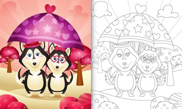 Livro de colorir para crianças com um casal de cães husky fofos segurando guarda-chuva com o tema do dia dos namorados