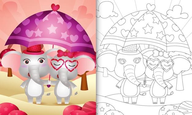 Livro de colorir para crianças com um casal de elefantes fofos segurando guarda-chuva com o tema do dia dos namorados