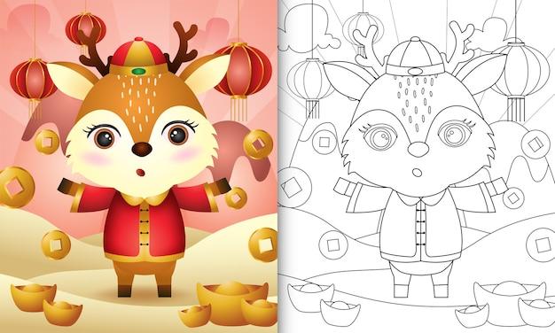 Livro de colorir para crianças com um cervo fofo usando roupas tradicionais chinesas com o tema do ano novo lunar