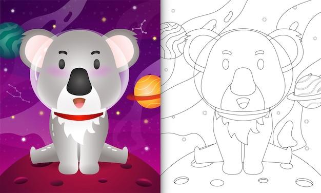 Livro de colorir para crianças com um coala fofo na galáxia espacial