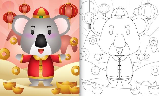 Livro de colorir para crianças com um coala fofo usando roupas tradicionais chinesas com o tema do ano novo lunar