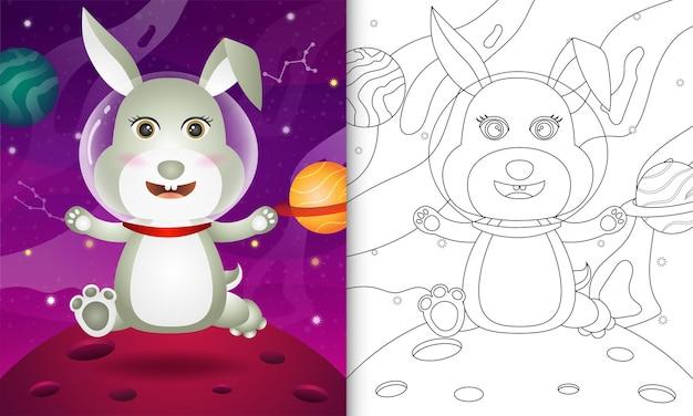 Livro de colorir para crianças com um coelho fofo na galáxia espacial