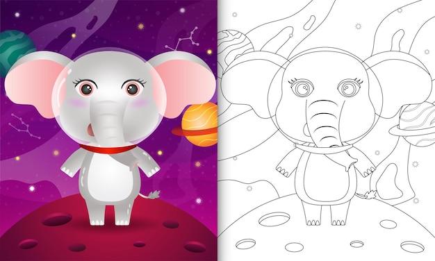 Livro de colorir para crianças com um elefante fofo na galáxia espacial