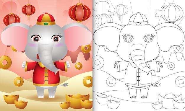 Livro de colorir para crianças com um elefante fofo usando roupas tradicionais chinesas com o tema do ano novo lunar