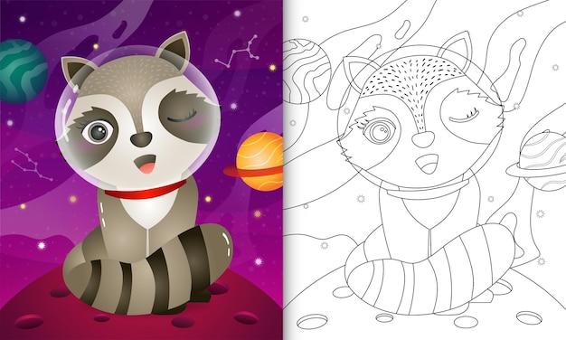 Livro de colorir para crianças com um guaxinim fofo na galáxia espacial