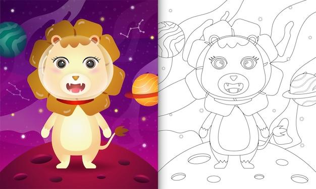 Livro de colorir para crianças com um leão fofo na galáxia espacial