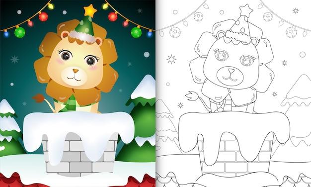 Livro de colorir para crianças com um leão fofo usando chapéu de papai noel e lenço na chaminé