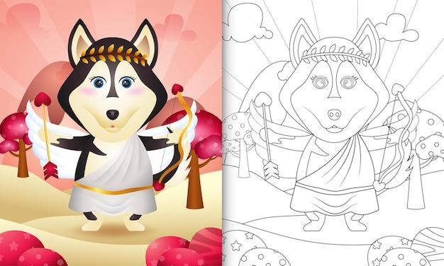 Livro de colorir para crianças com um lindo cão husky anjo usando fantasia de cupido com o tema do dia dos namorados