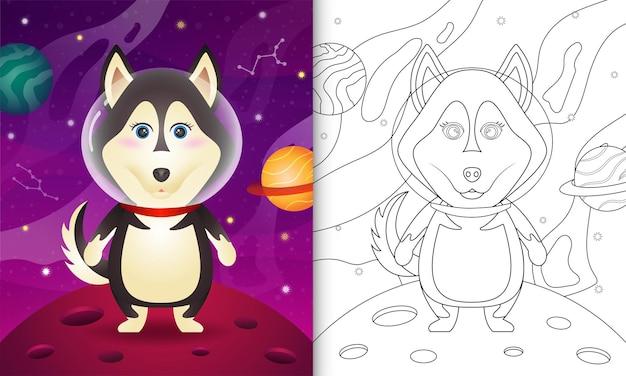 Livro de colorir para crianças com um lindo cão husky na galáxia espacial