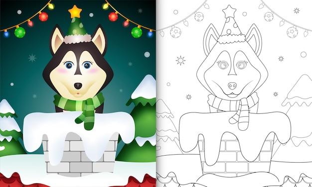 Livro de colorir para crianças com um lindo cão husky usando chapéu e lenço na chaminé