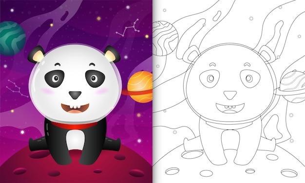 Livro de colorir para crianças com um panda fofo na galáxia espacial