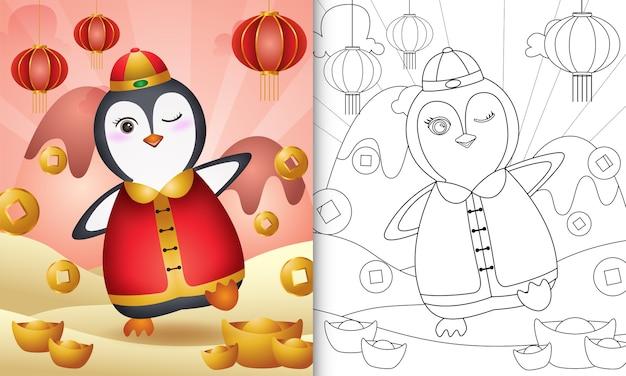 Livro de colorir para crianças com um pinguim fofo usando roupas tradicionais chinesas com tema do ano novo lunar