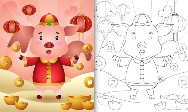 Livro de colorir para crianças com um porco fofo usando roupas tradicionais chinesas com o tema do ano novo lunar